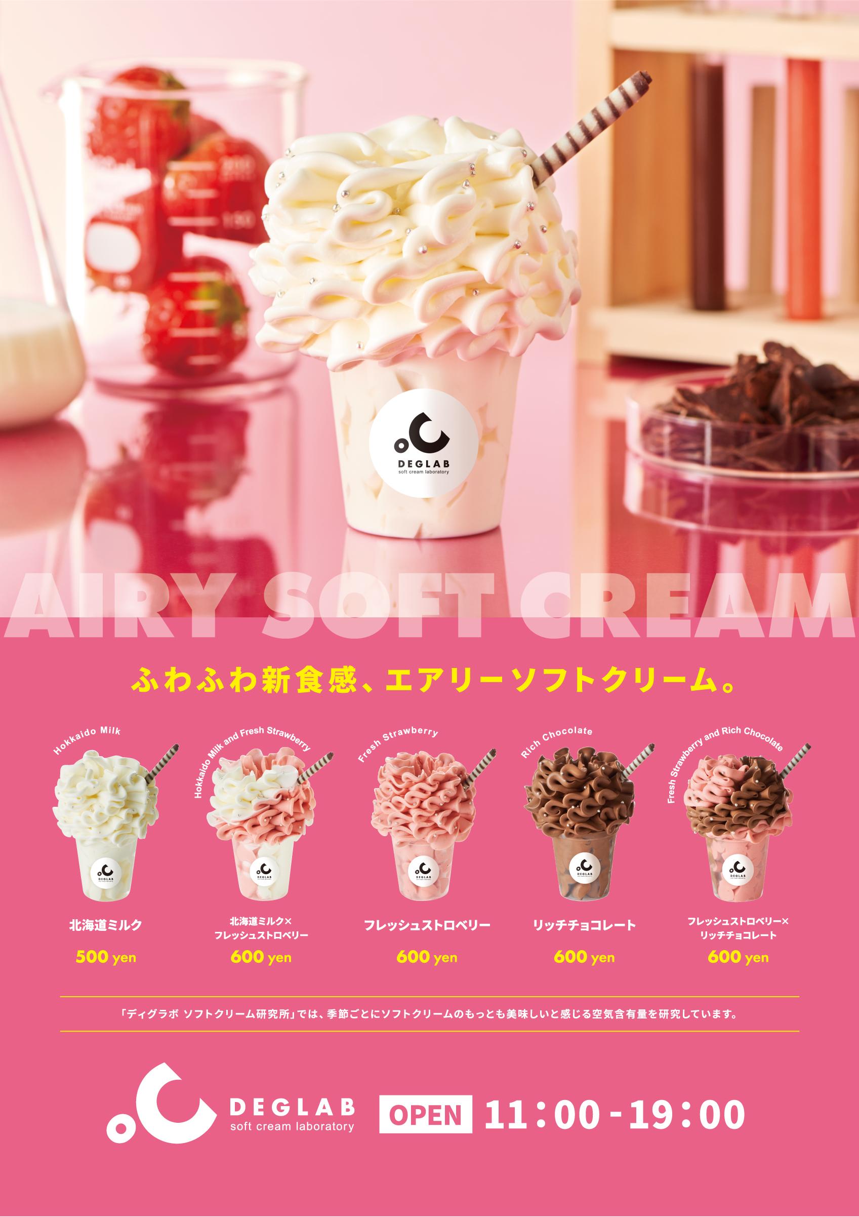【2019/3/20(水)】ディグラボ ソフトクリーム研究所OPEN!