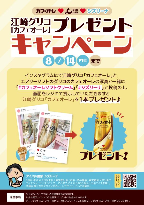 江崎グリコ[カフェオーレ]プレゼントキャンペーンのポスター