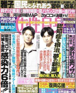 光文社「女性自身」7/28・8/4号 掲載のお知らせ