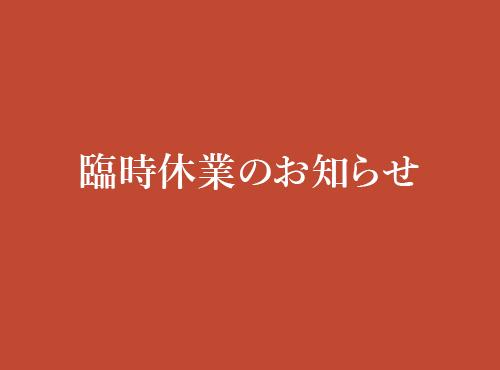 4/10(土)臨時休業のお知らせ
