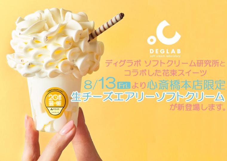 8月13日(金)よりPABLO心斎橋本店にてコラボ商品「生チーズエアリーソフトクリーム」が新登場!